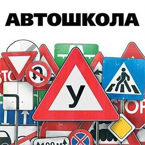 Автошколы Мурманска