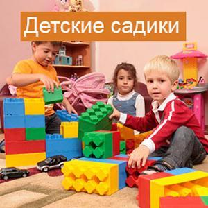 Детские сады Мурманска