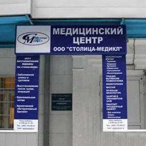 Медицинские центры Мурманска