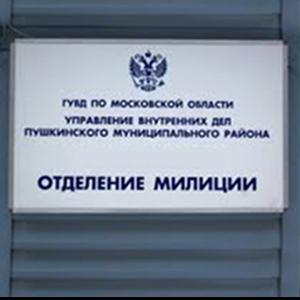 Отделения полиции Мурманска
