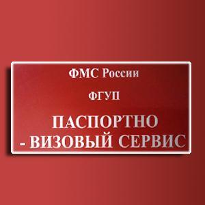 Паспортно-визовые службы Мурманска