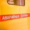 Аварийные службы в Мурманске