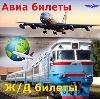 Авиа- и ж/д билеты в Мурманске