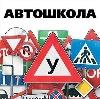 Автошколы в Мурманске