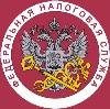 Налоговые инспекции, службы в Мурманске