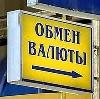 Обмен валют в Мурманске