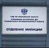 Отделения полиции в Мурманске