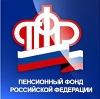 Пенсионные фонды в Мурманске