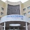 Поликлиники в Мурманске