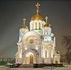 Религиозные учреждения в Мурманске