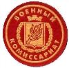 Военкоматы, комиссариаты в Мурманске