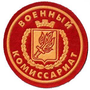 Военкоматы, комиссариаты Мурманска